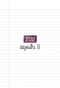 สมุดเส้น B