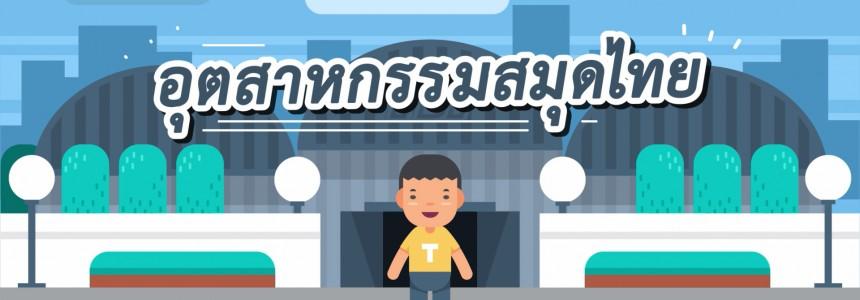อุตสาหกรรมสมุดไทย (TBI) คือใคร?