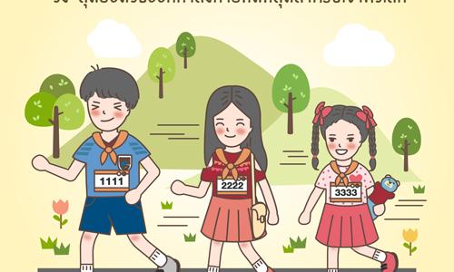การวิ่ง-สุดยอดวิธีออกกำลังกายที่ดีที่สุดสำหรับเจ้าตัวเล็ก