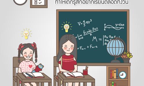 5 ขั้นตอนเพิ่มประสิทธิภาพให้การสอน