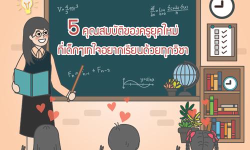 5 คุณสมบัติของครูยุคใหม่ ที่เด็กๆ เทใจอยากเรียนด้วยทุกวิชา