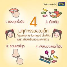 4 พฤติกรรมของเด็กที่คุณครูควรจับตาดูอย่างใกล้ชิด